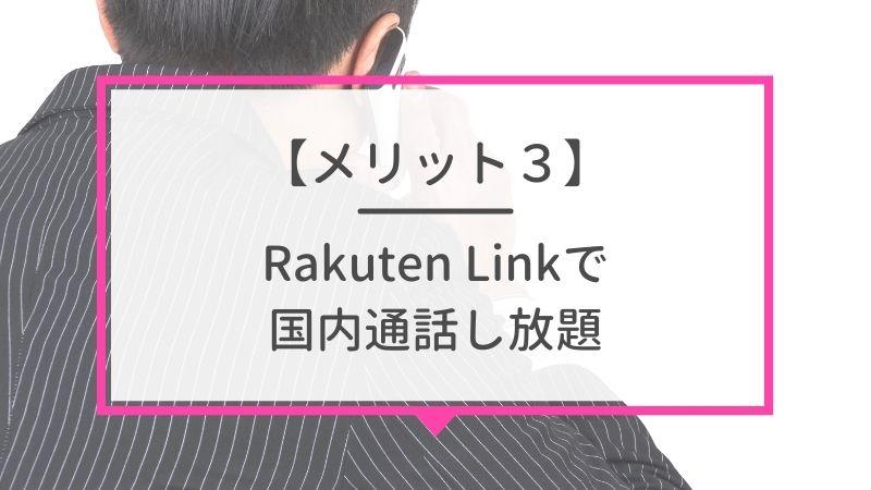 メリット3. Rakuten Linkで国内通話し放題