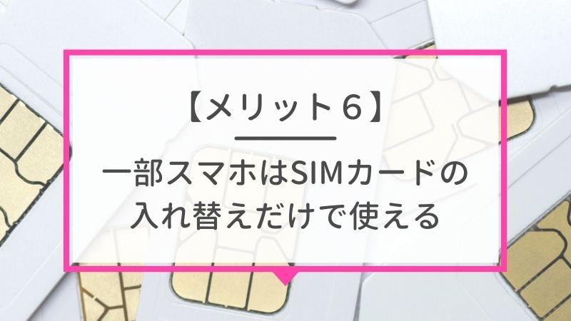 メリット6. 一部スマホはSIMカードの入れ替えだけで使える
