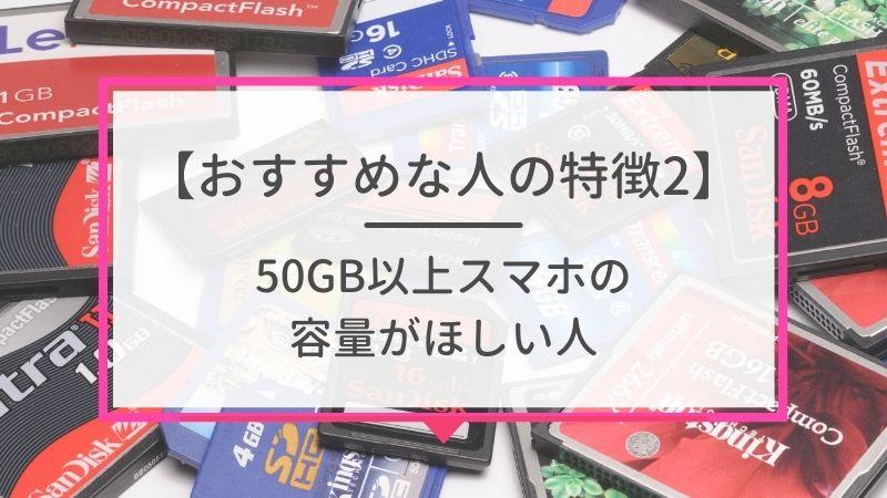 50GB以上スマホの容量がほしい人