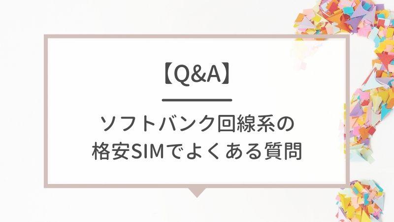 【Q&A】ソフトバンク回線系の格安SIMでよくある質問