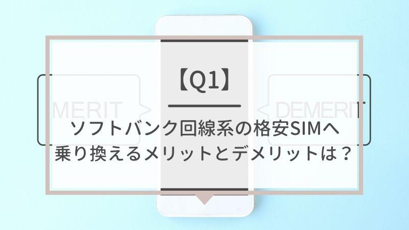 ソフトバンク回線系の格安SIMへ乗り換えるメリットとデメリットは?