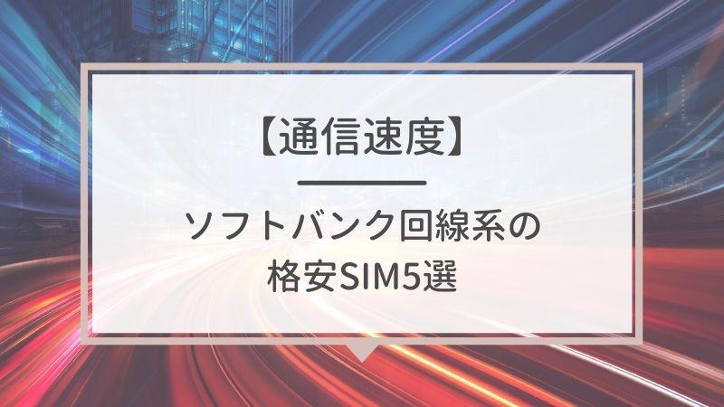 【通信速度】ソフトバンク回線の格安SIMを比較