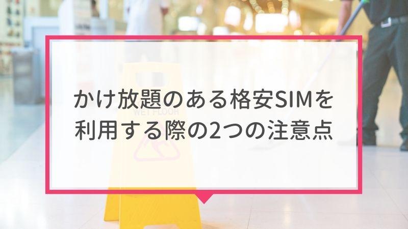 かけ放題を提供している格安SIMの注意点