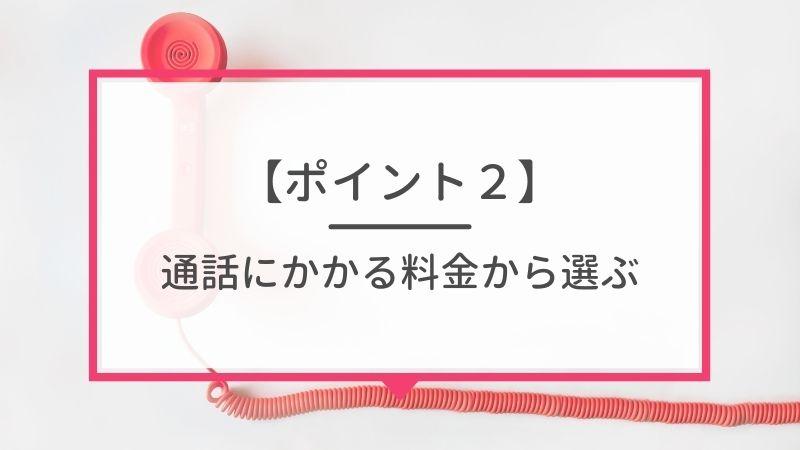ポイント2. 通話にかかる料金から選ぶ
