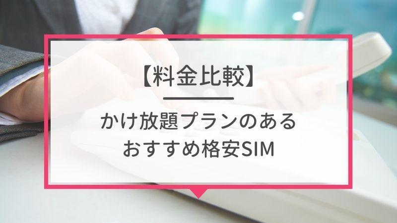 かけ放題を提供している格安SIMの料金比較表