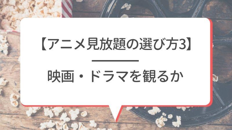 【アニメ見放題の選び方3】映画・ドラマを観るか