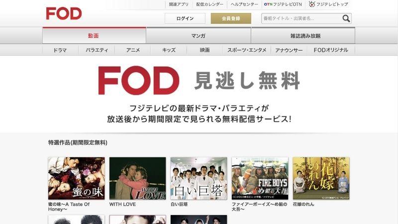 FOD見逃し無料(フジテレビ)
