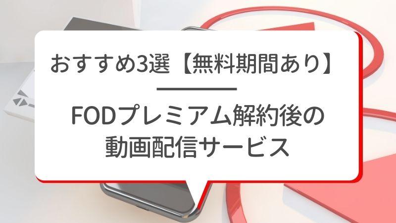 おすすめ3選【無料期間あり】FODプレミアム解約後の動画配信サービス
