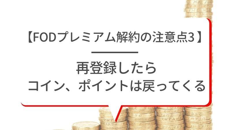 【FODプレミアム解約の注意点3】再登録したらコイン、ポイントは戻ってくる