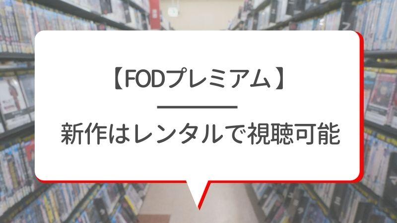 【FODプレミアム】新作はレンタルで視聴可能