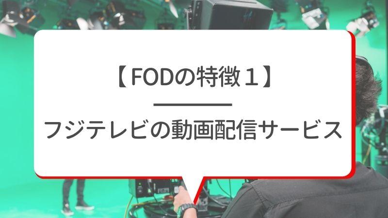 【FODの特徴1】フジテレビの動画配信サービス