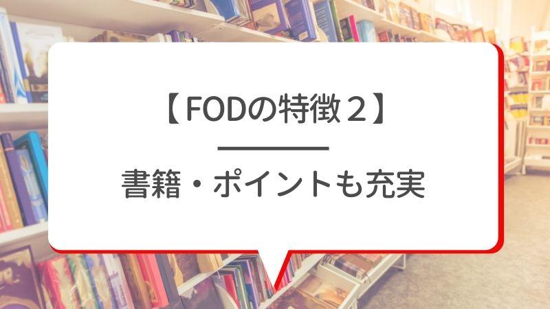 【FODの特徴2】書籍・ポイントも充実