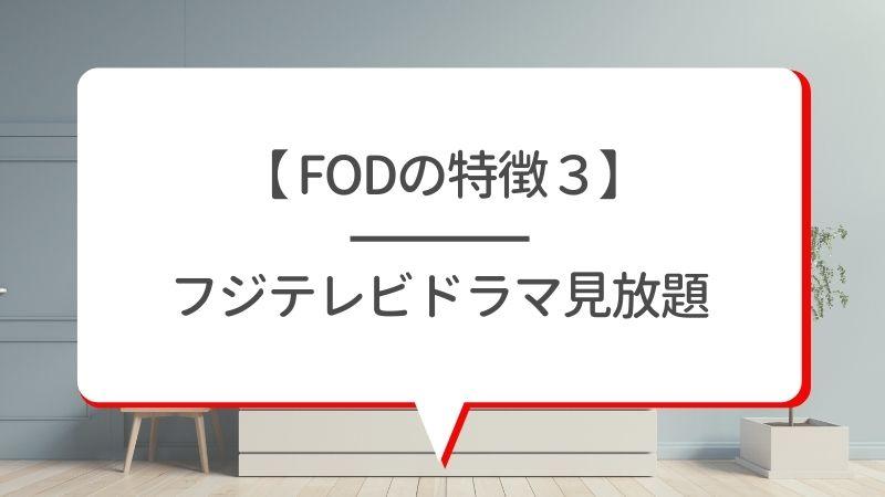 【FODの特徴3】フジテレビドラマ見放題