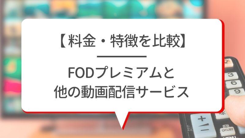 【料金・特徴を比較】FODプレミアムと他の動画配信サービス