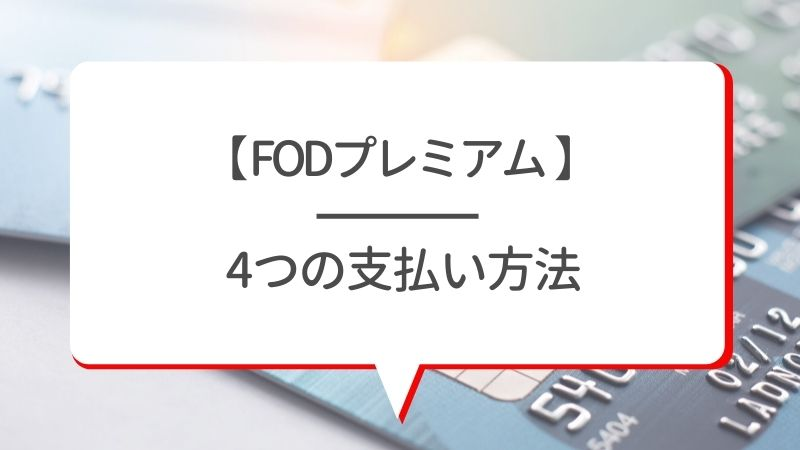 【FODプレミアム】4つの支払い方法