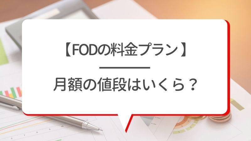 FODの料金プラン 月額の値段はいくら?