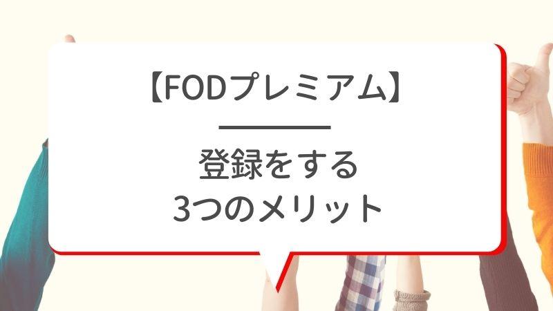 【FODプレミアム】登録をする3つのメリット