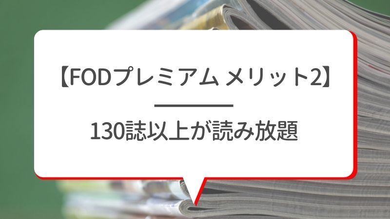 【FODプレミアム メリット2】130誌以上が読み放題