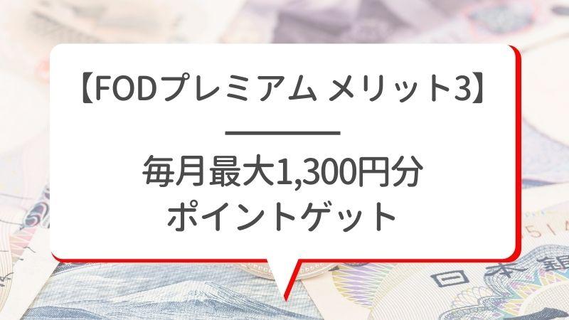 【FODプレミアム メリット3】毎月最大1,300円分ポイントゲット