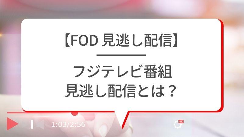 【FOD 見逃し配信】フジテレビ番組見逃し配信とは?