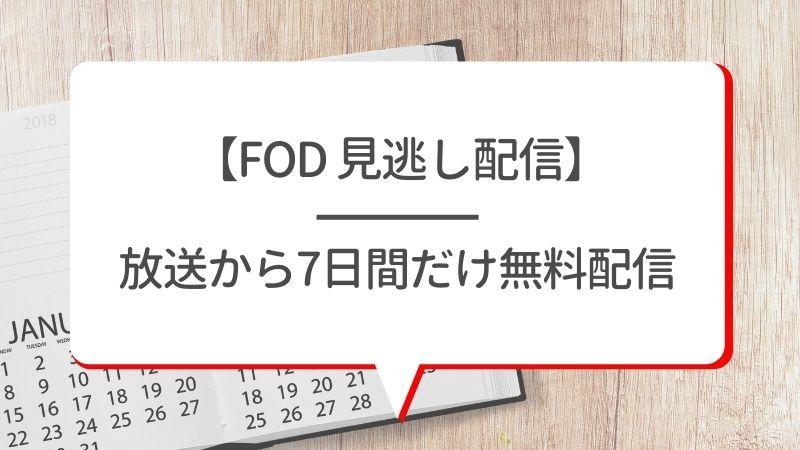 【FOD 見逃し配信】放送から7日間だけ無料配信