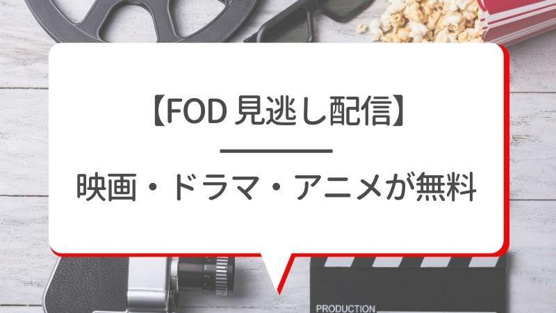 【FOD 見逃し配信】映画・ドラマ・アニメが無料