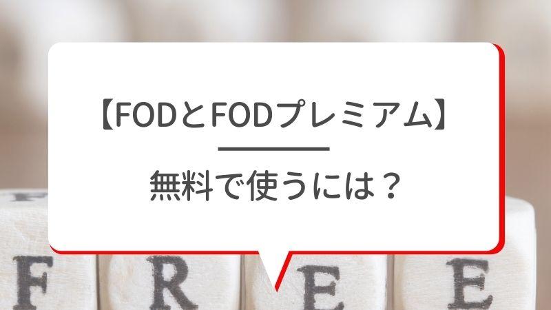 【FODとFODプレミアム】無料で使うには?