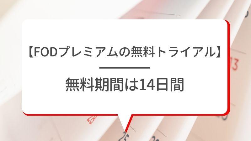 【FODプレミアムの無料トライアル】無料期間は14日間