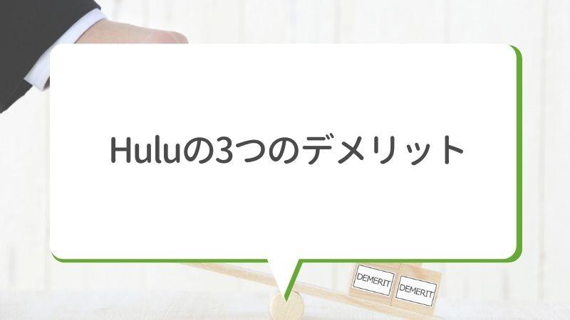 Huluの3つのデメリット