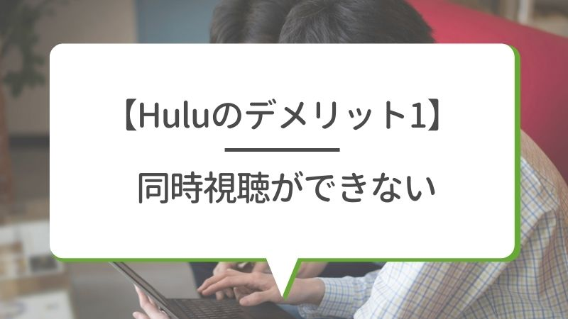 【Huluのデメリット1】同時視聴ができない