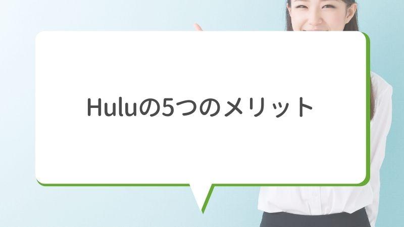 Huluの5つのメリット