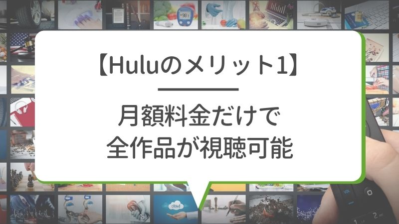 【Huluのメリット1】月額料金だけで全作品が視聴可能