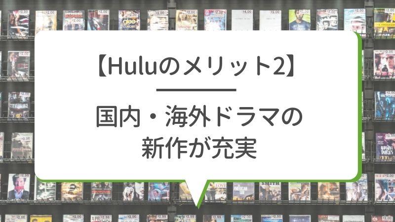 【Huluのメリット2】国内・海外ドラマの新作が充実