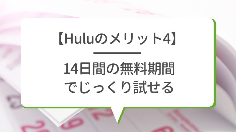 【Huluのメリット4】14日間の無料期間でじっくり試せる