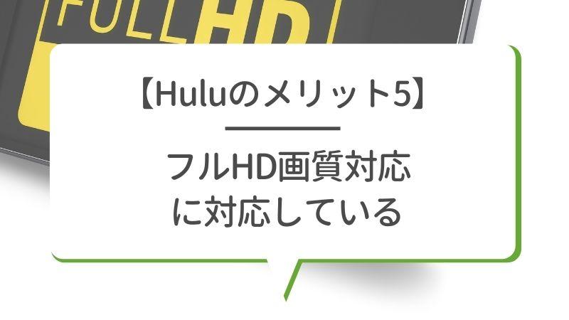【Huluのメリット5】フルHD画質に対応している