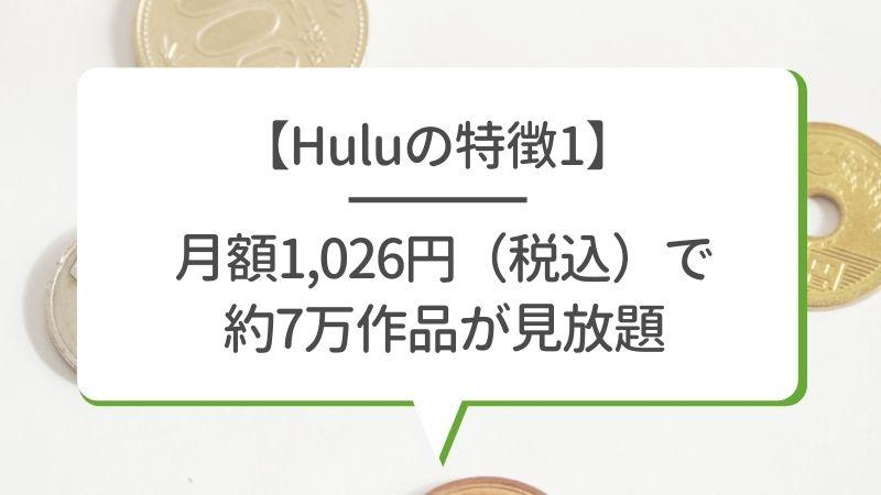 【Huluの特徴1】月額1,026円(税込)で約7万作品が見放題