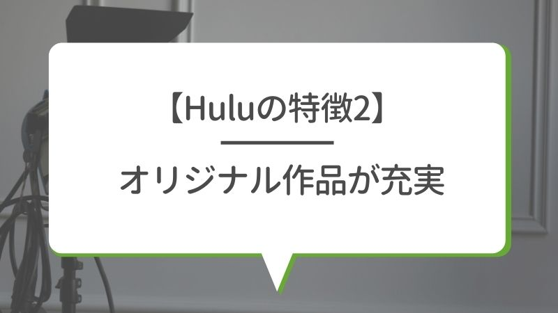 【Huluの特徴2】オリジナル作品が充実