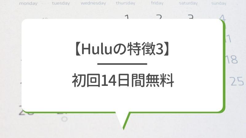 【Huluの特徴3】初回14日間無料