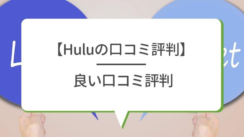 【Huluの口コミ評判】良い口コミ評判