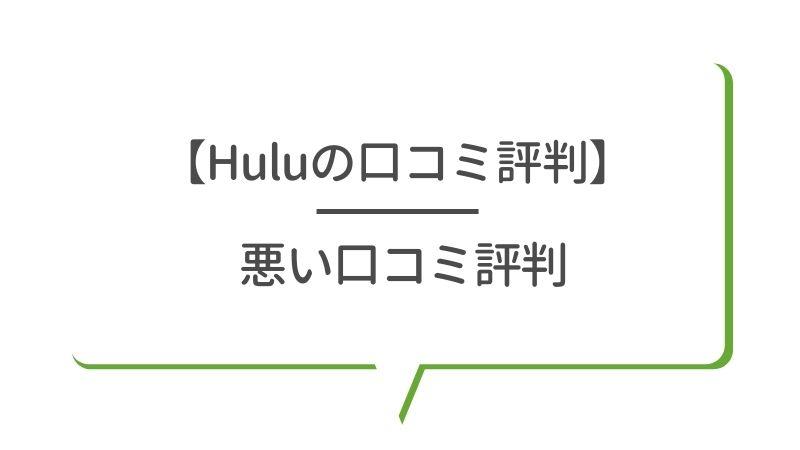 【Huluの口コミ評判】悪い口コミ評判