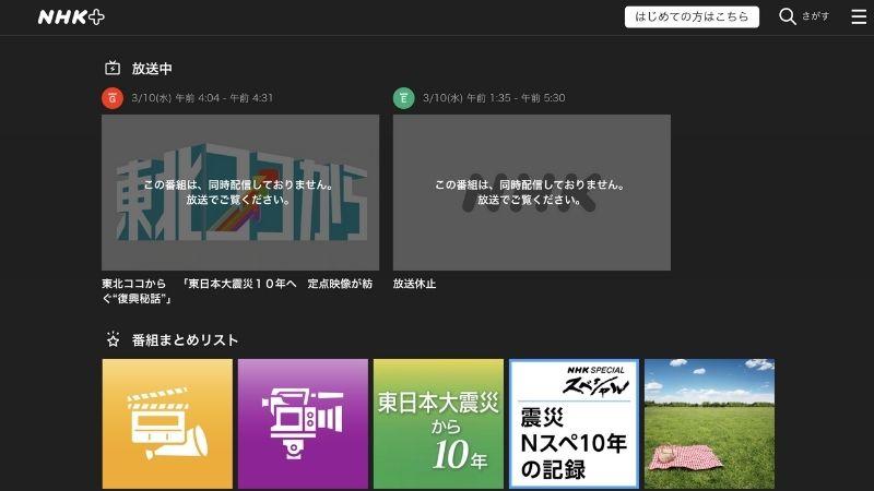 NHKプラス(NHK)