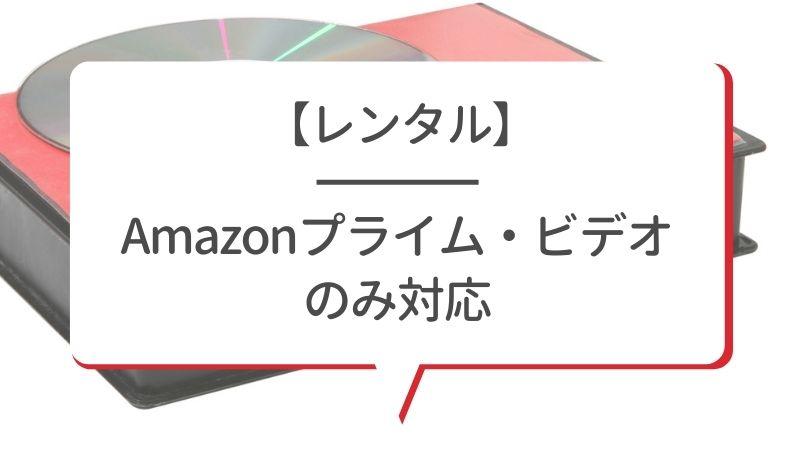 【レンタル】Amazonプライム・ビデオのみ対応