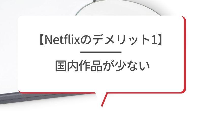 【Netflixのデメリット1】国内作品が少ない