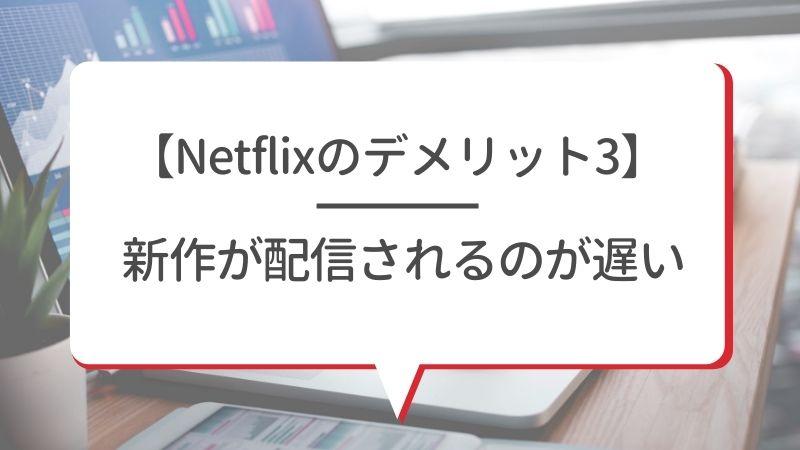 【Netflixのデメリット3】新作が配信されるのが遅い