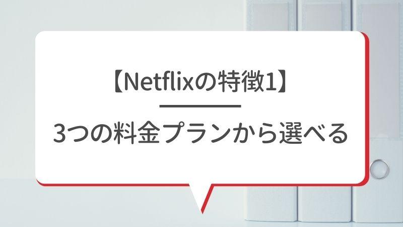 【Netflixの特徴1】3つの料金プランから選べる