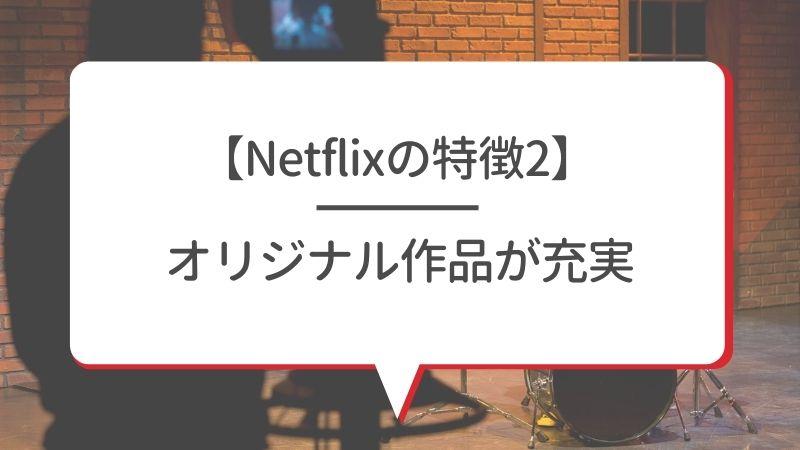 【Netflixの特徴2】オリジナル作品が充実