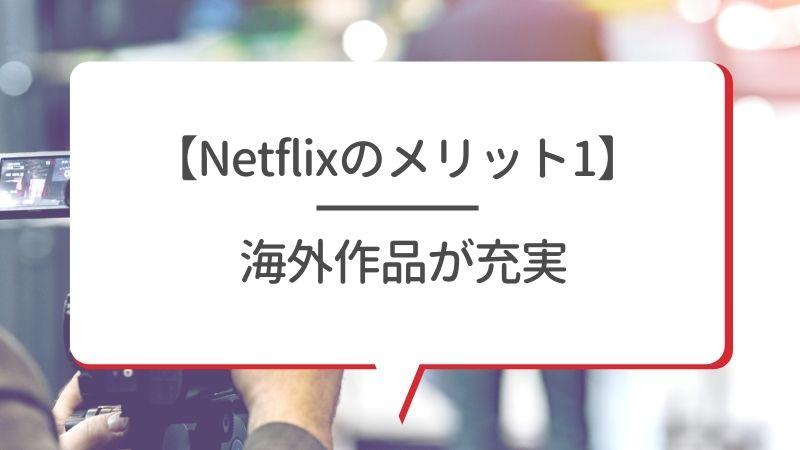 【Netflixのメリット1】海外作品が充実