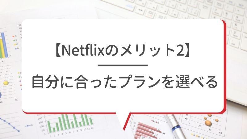 【Netflixのメリット2】自分に合ったプランを選べる
