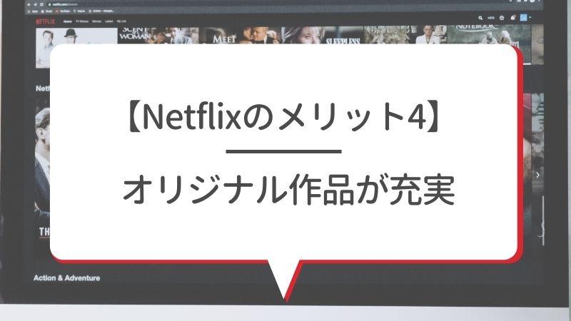 【Netflixのメリット4】オリジナル作品が充実