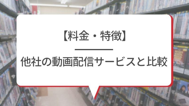 【料金・特徴】他社の動画配信サービスと比較